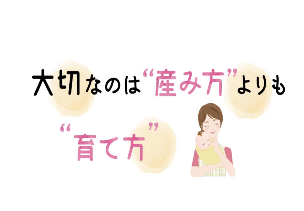 """大切なのは""""産み方""""より""""育て方"""""""