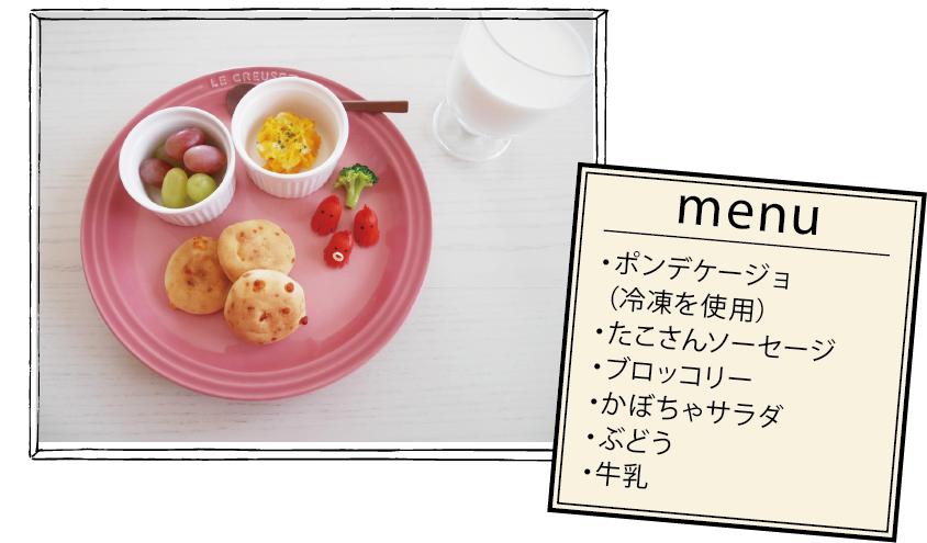子どもの朝ごはん 少食派朝ごはん