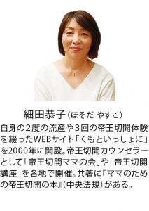 帝王切開カウンセラー細田恭子先生