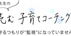 小川先生の子育てコーチング10月号