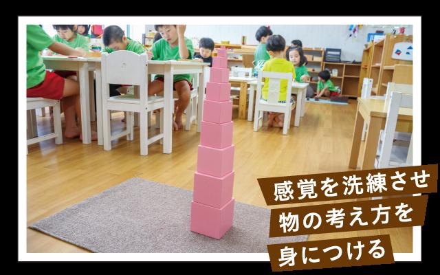 モンテッソーリ ピンクタワー