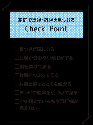 弱視 斜視 check-point