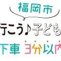 【福岡】駅徒歩3分以内で行ける子どもプラザ
