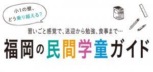 福岡の民間学童ガイド