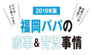 2019年度 福岡パパの家事&育児事情