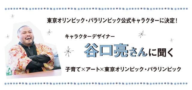 谷口亮インタビュー
