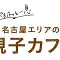 【名古屋】キッズスペースやメニューが充実!パパママもホッとできる親子カフェ