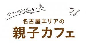 名古屋エリアの親子カフェ