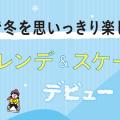 子どものゲレンデ&スケートデビューにぴったりな【関西】冬遊びパーク!