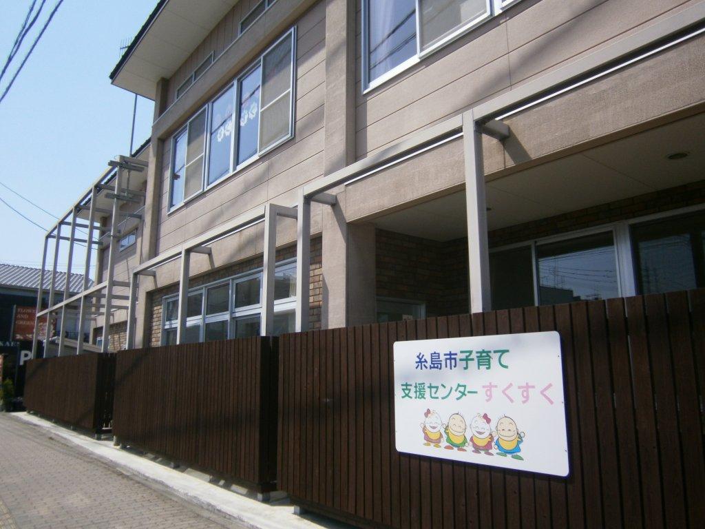 糸島市子育てひろばすくすく