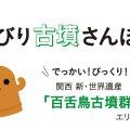 大阪初の世界遺産!【百舌鳥古墳群】子連れでのんびり古墳さんぽ