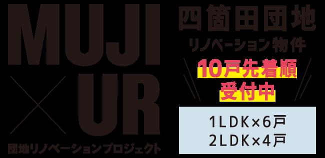 四箇田団地 LOGO