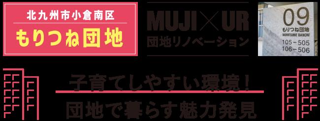 MUJI×UR リノベーション団地