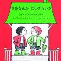 貸し文庫も行う大田区の絵本屋さん 「仲直りができる絵本」「わらべうた絵本」を紹介
