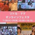 【7月28日29日】リトル・ママ オンラインフェスタ開催!