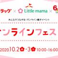 【10月2日・3日】ツルハドラッグ×リトル・ママ×HTB オンラインフェスタ開催!