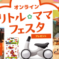 【9月15日】リトル・ママオンラインフェスタ東北2020開催!