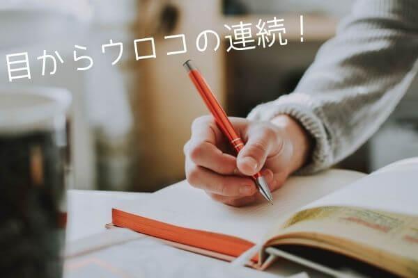 セミナー体験レポ②