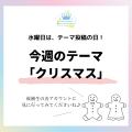 子育て応援アイドルVol.5~クリスマスといえば?