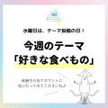 子育て応援アイドルVol.4~好きな食べ物を教えて!