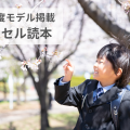 ランドセル読本公式サイト