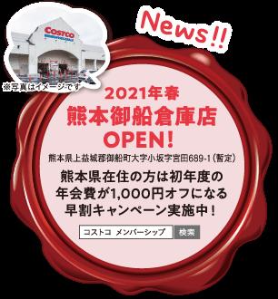 コストコ熊本店オープン