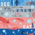 サンシャイン水族館で人気の深海生物展示、第5弾!「ゾクゾク深海生物2021」を開催