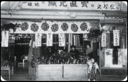大塚屋 71周年