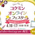 【4月16日・17日】コクミンドラッグ×リトル・ママが特別コラボ「コクミンオンラインフェスタ」開催