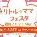 リトル・ママフェスタ復活!【3日25日福岡アイランドシティ】無料チケット取得はお早めに!
