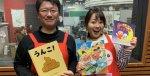 休み中の子ども達のために!FBS福岡アナによる読み聞かせ動画が話題!