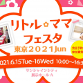 【6/15-16】サンシャインシティでファミリーイベント!コロナ対策を行い完全予約制で開催!