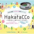 【5/20-22】HakataCCoフェスタ2021年はリアル&オンラインのW開催!