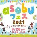 ドゲンジャーズほか九州のヒーローが大集結!南阿蘇で屋外子連れイベント「asobuフェス2021」