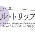 九州エリアの子連れお出かけ情報「リトル・トリップ」2021年9月号