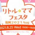 【8/25】福岡アイランドシティでファミリーイベント!コロナ対策を行い完全予約制で開催!
