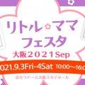 【9/3~4】京セラドーム大阪でファミリーイベント!コロナ対策を行い完全予約制で開催!