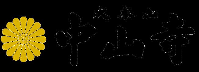 中山寺ロゴ