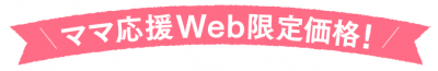 ママ応援Web限定価格