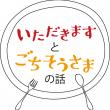 """img src=""""itadakimasutogochisousamanohanasi.jpg"""" alt=""""いただきますとごちそうさまの話"""""""